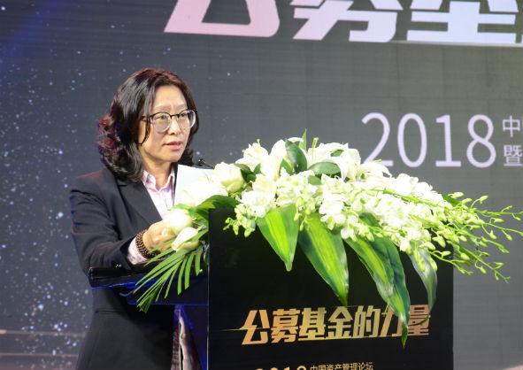 钟蓉萨发表致辞:开创公募基金的新时代
