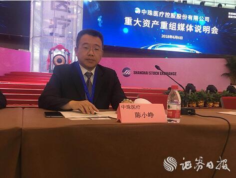 中珠医疗董事、常务副总裁 陈小峥