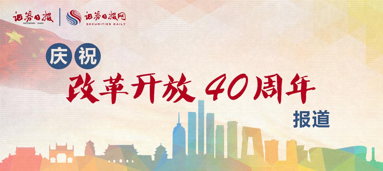 改革开放40周年