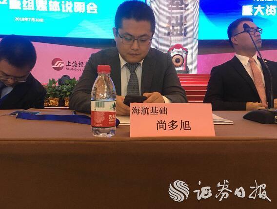 海航基础财务总监 尚多旭