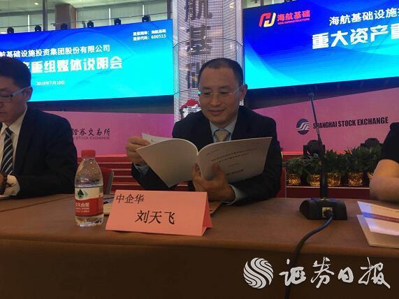 中企华副总裁 刘天飞