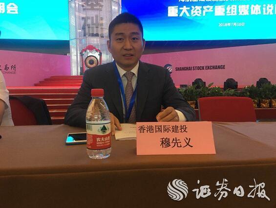 香港国际建投   行政总裁  穆先义