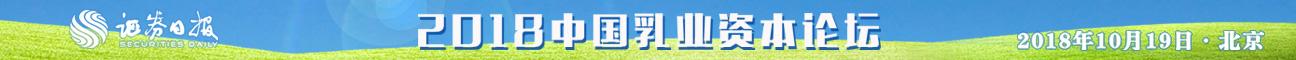 乳业论坛(小)