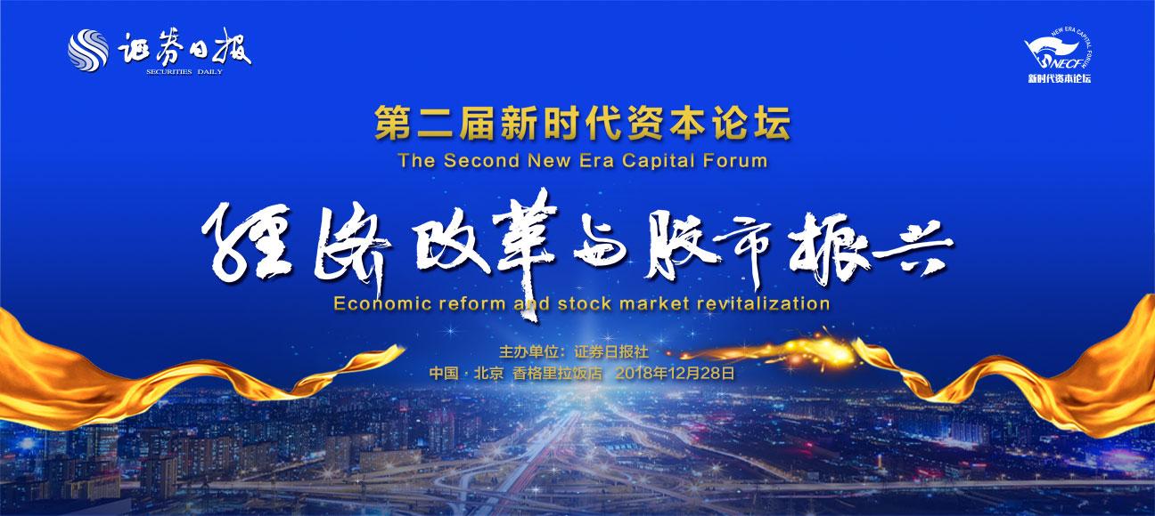 第二届资本论坛