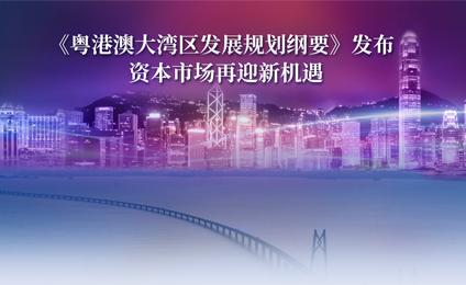 《粤港澳大湾区发展规划纲要》发布
