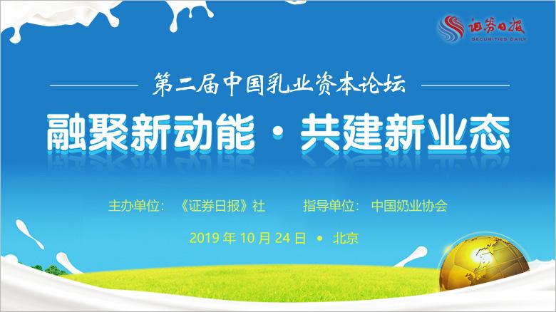 第二届中国乳业资本论坛