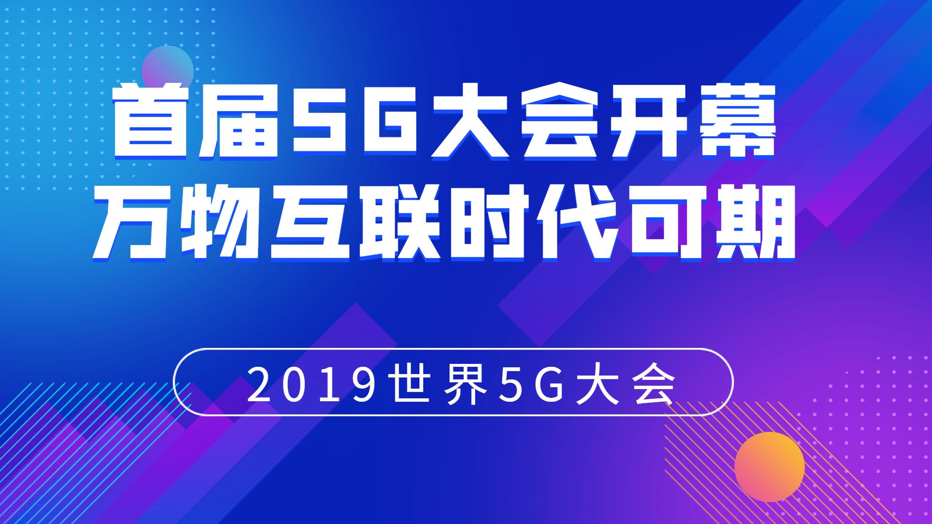 首届5G大会开幕 万物互联时代可期