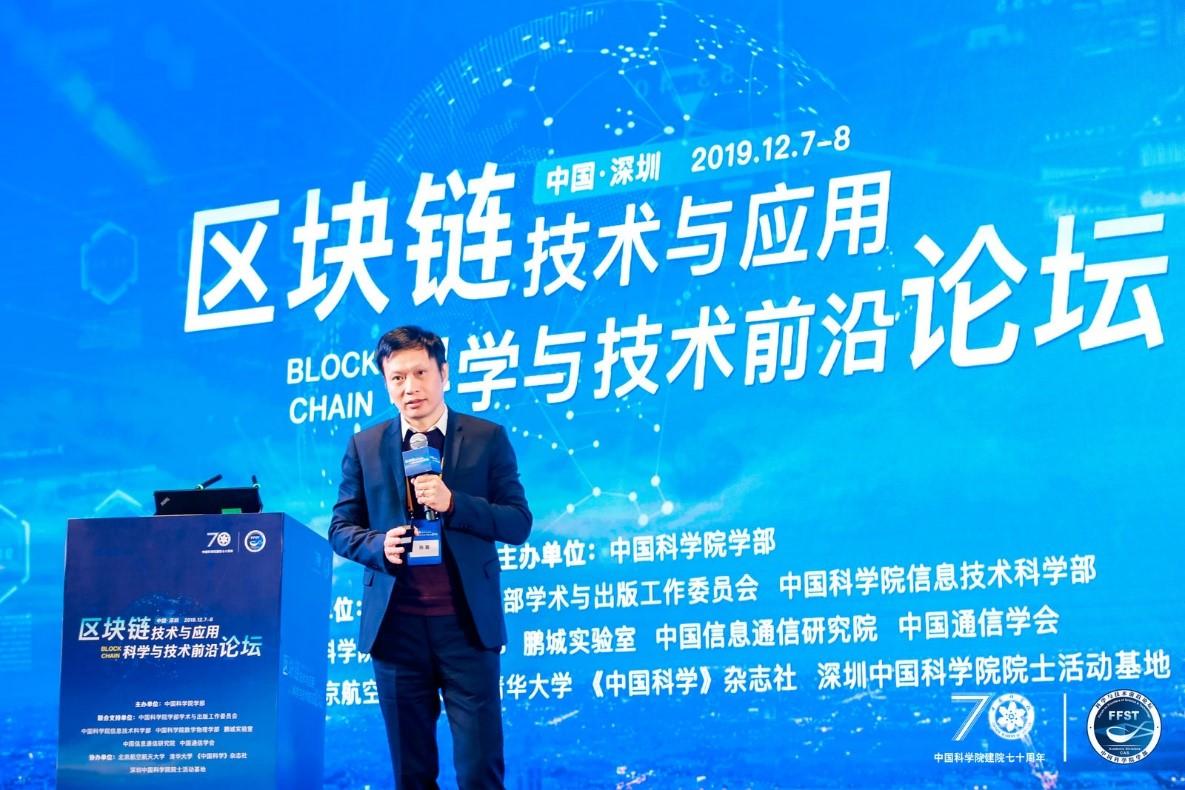 迅雷CEO陈磊:区块链助力数字经济高效、有序、可信发展