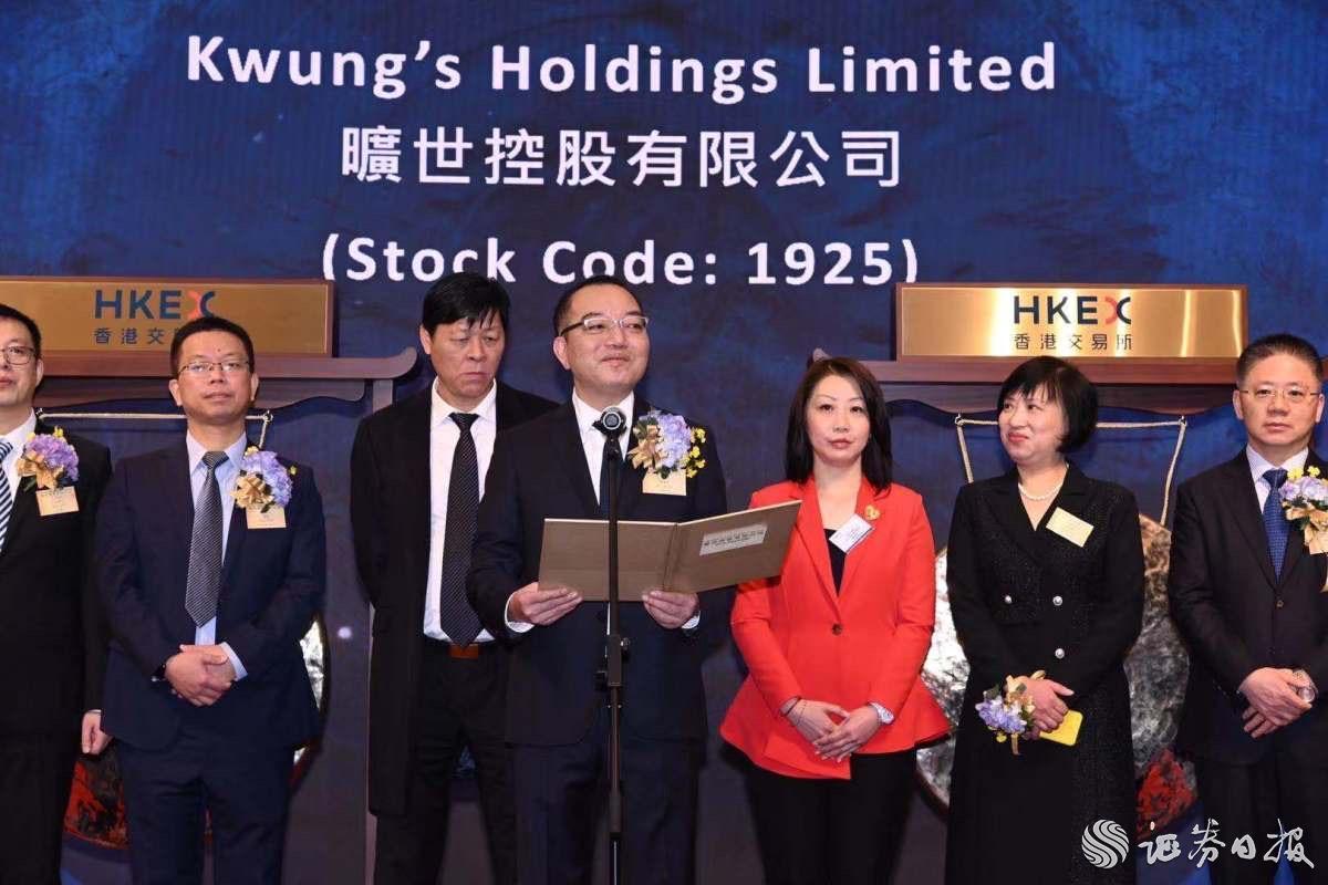 1月16日旷世控股在香港交易所鸣锣上市