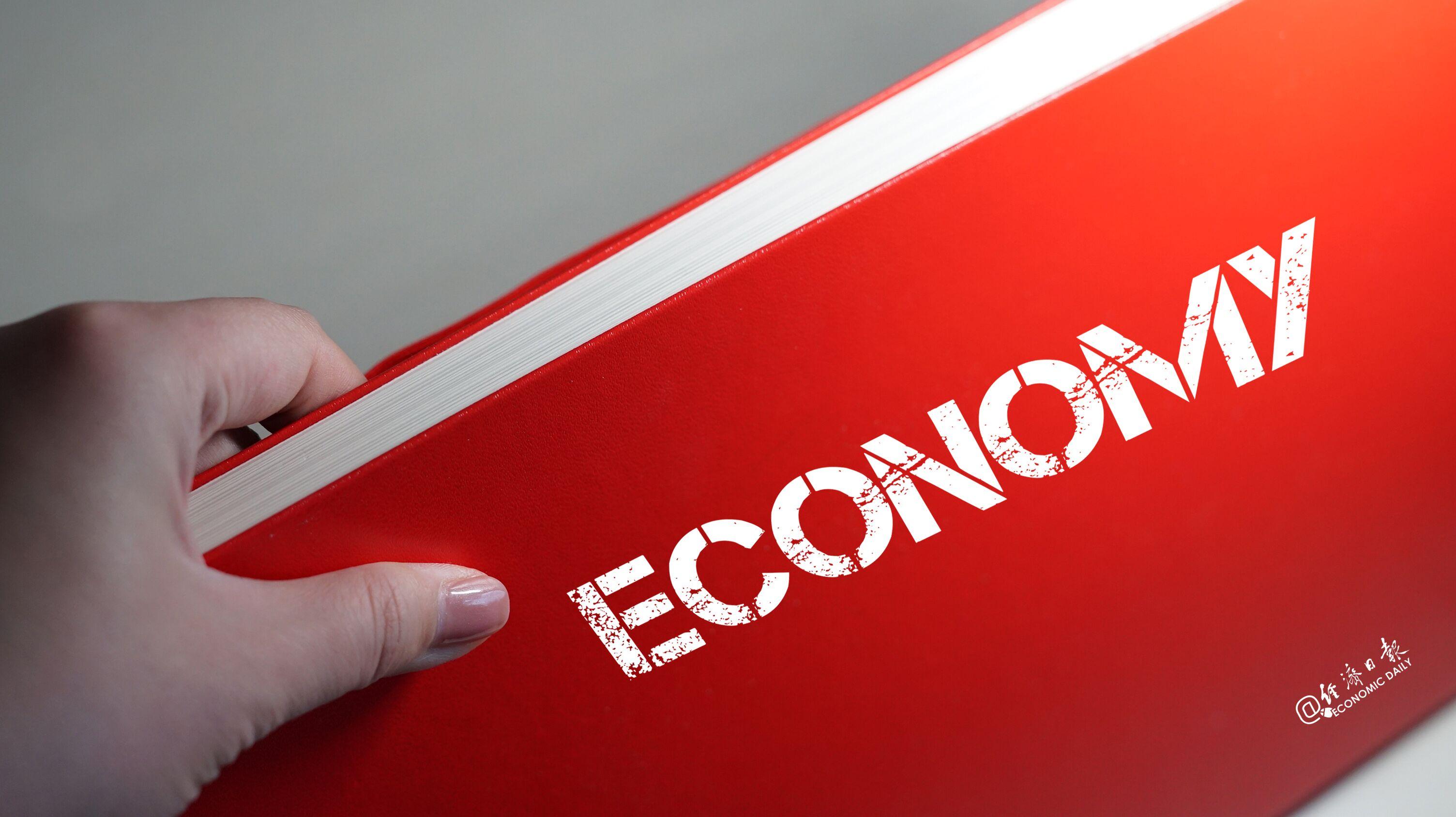 看看中国经济基本面丨总量持续扩大 优势不断显现