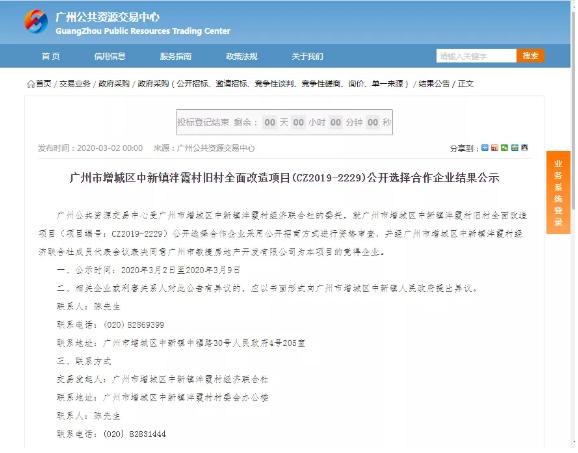 敏捷集团拿下广州增城泮霞村城市更新项目 斥资100亿元