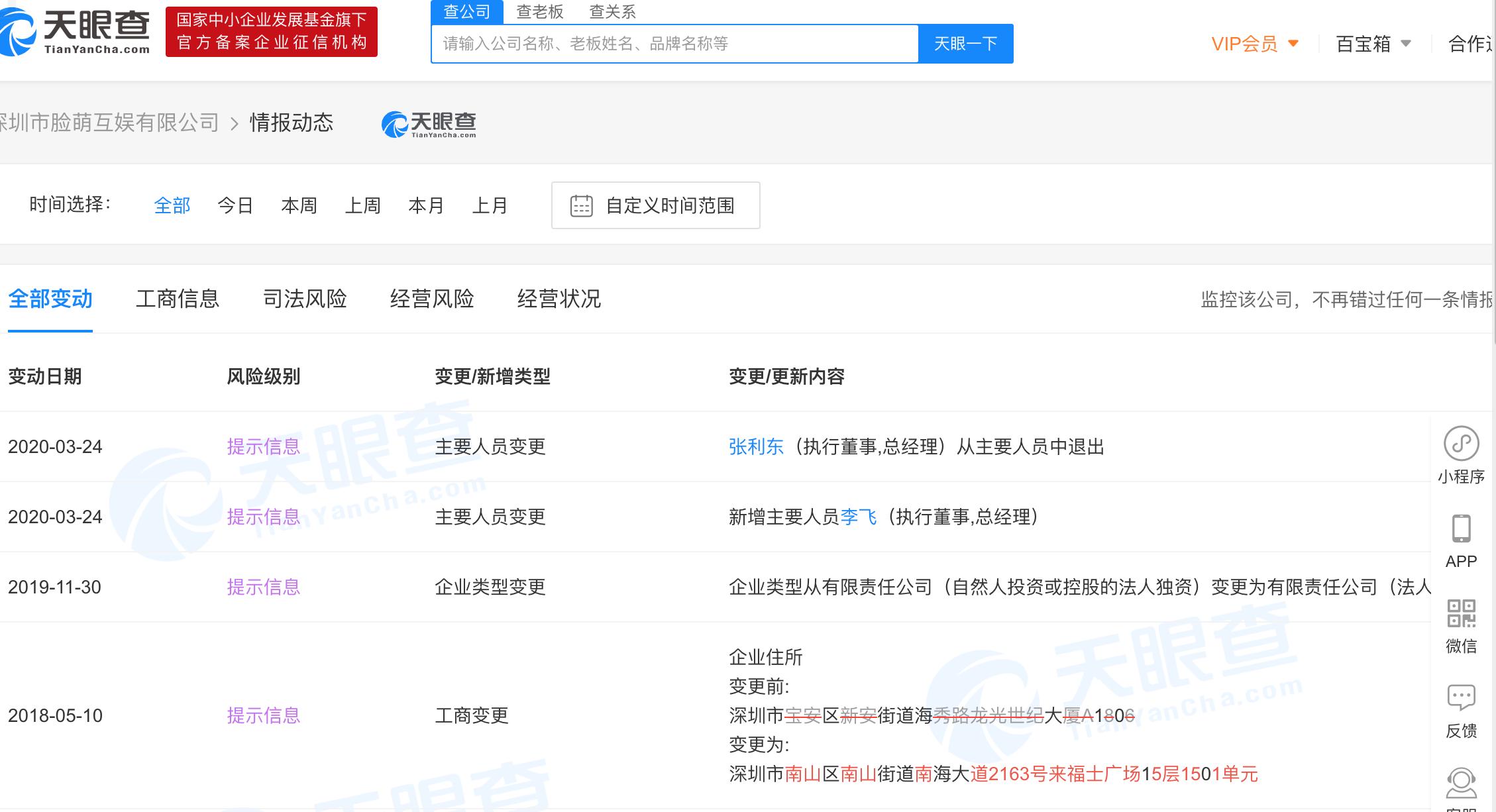 深圳脸萌互娱总经理变更 李飞接任张利东