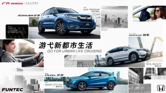 三款重磅SUV新车悉数亮相 广汽本田按下提产加速键