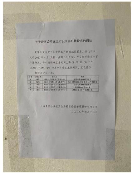 青客公寓在沪开设5个接待点 客户:形同虚设