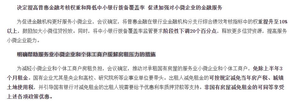"""政策面鼓励国有""""房东""""免租金3个月,小微企业内心OS:我不是一个人在战斗!"""