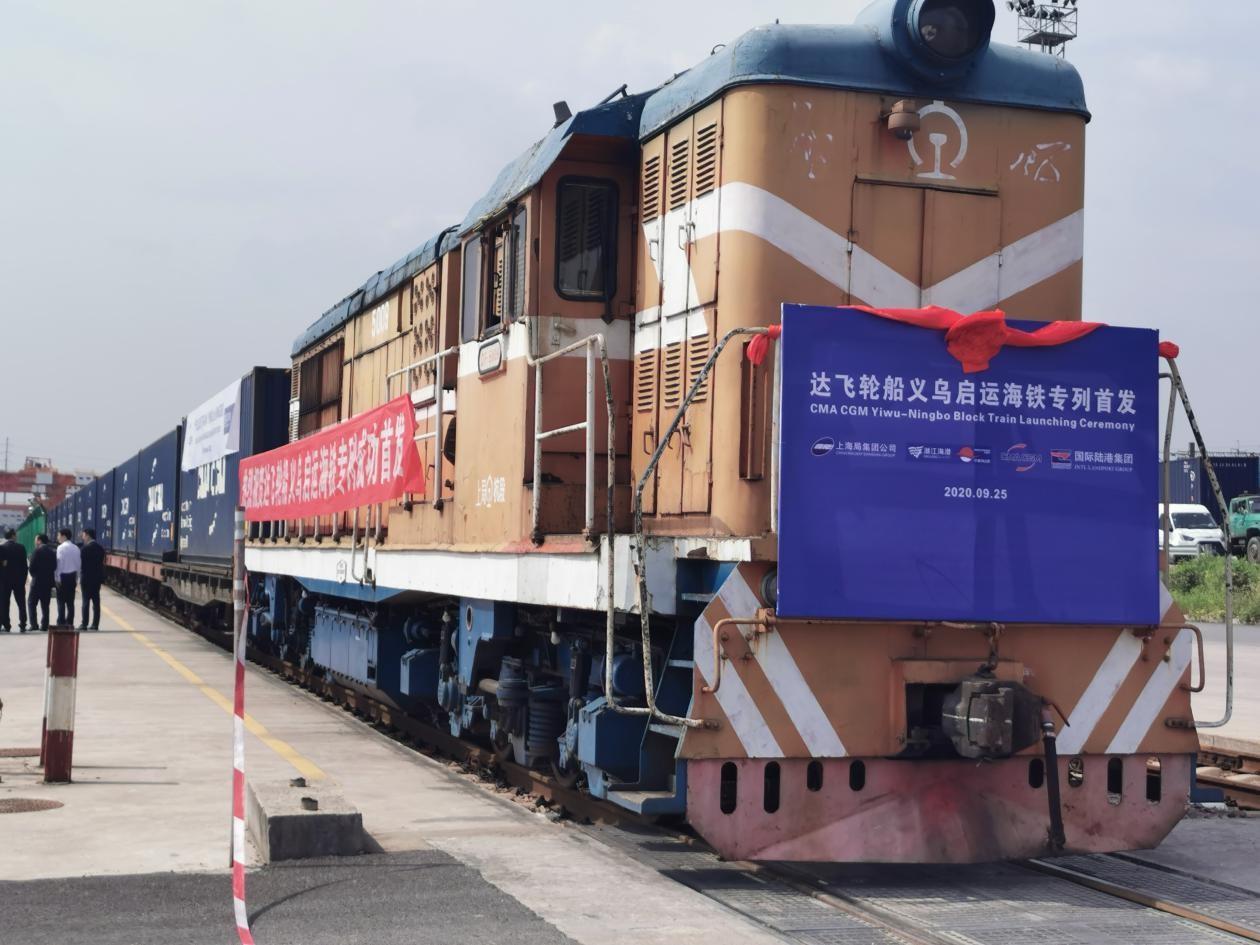 义乌—宁波舟山港海铁线路成功开通全球前五强船公司专列