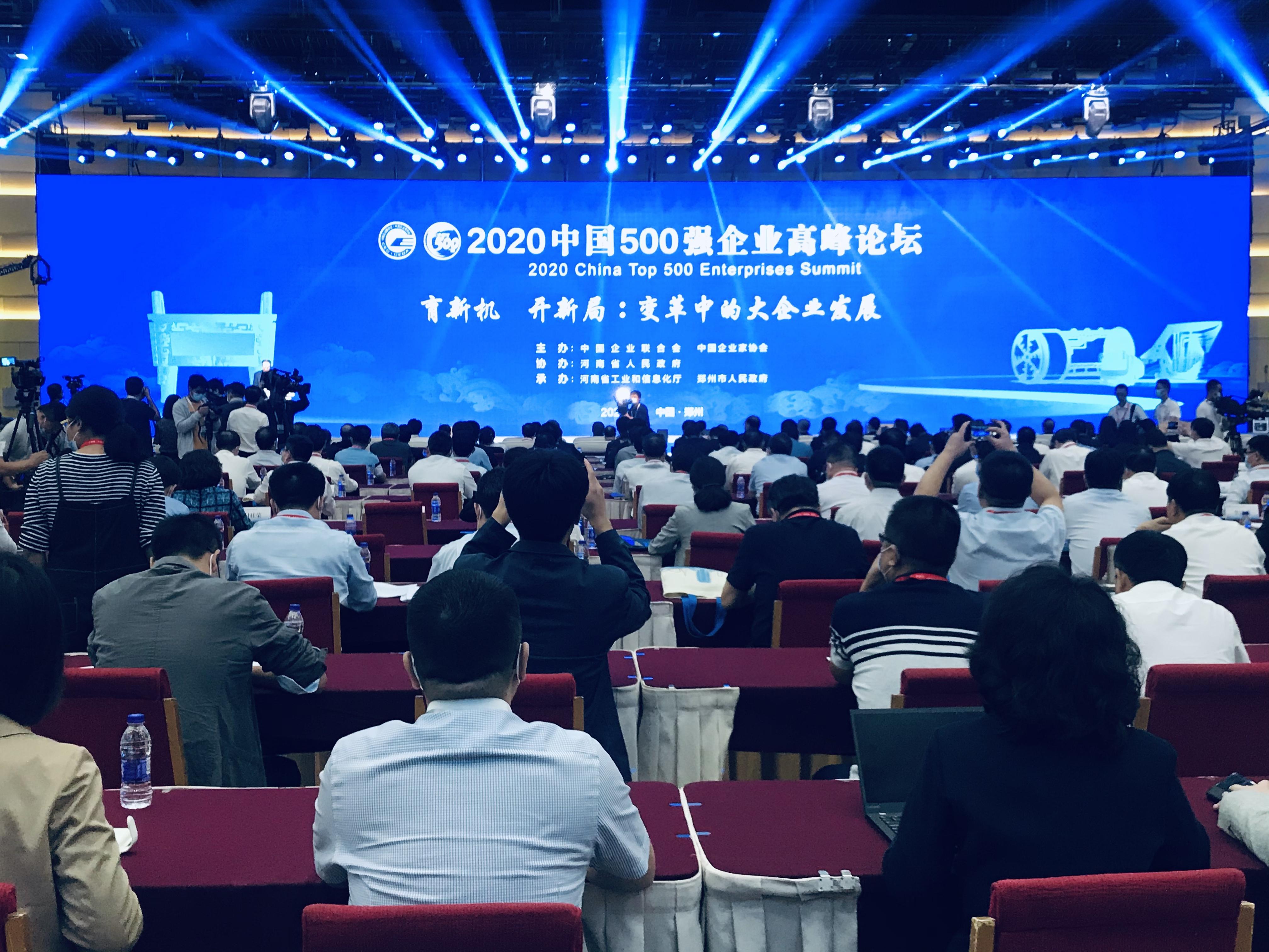 河南省10家企业入围2020中国企业500强榜单