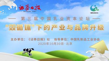第三届中国乳业资本论坛