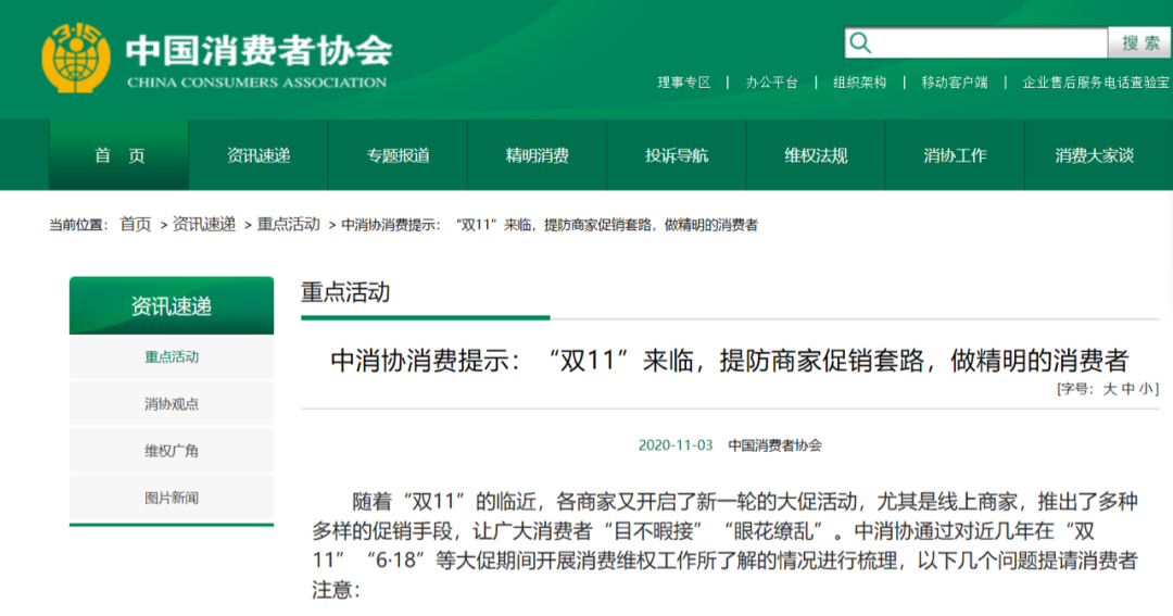 中国消费者协会提示消费者慎重预付定金