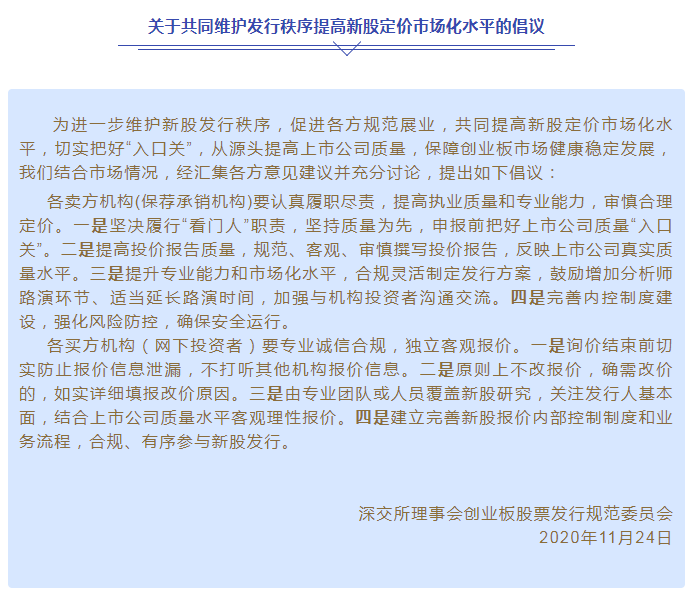 深交所理事会发行规范委发布倡议:进一步强化行业自律 提升市场化水平