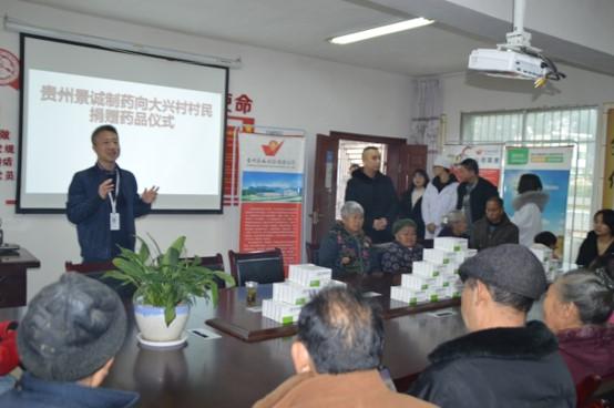景峰医药节前慰问爱心赠药 助贵州群众抗流感防病毒