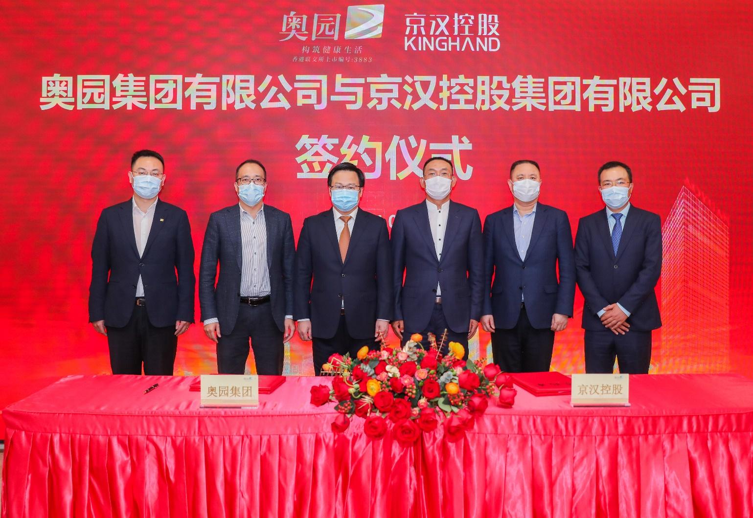 中国奥园收购京汉股份29.99%股份 约人民币11.6亿元