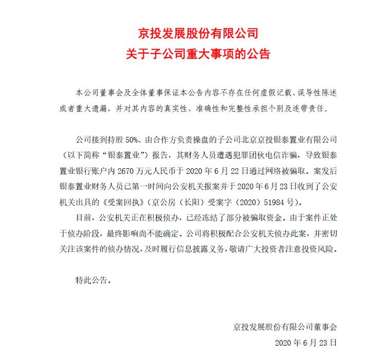 上市公司又遭遇电信诈骗 京投发展子公司被骗2670万元